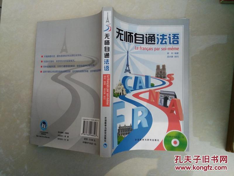 正版 无师自通法语(DVD-ROM版) 柳利 编著