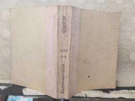 儿童文学 1984(1--4)共计4本合订本