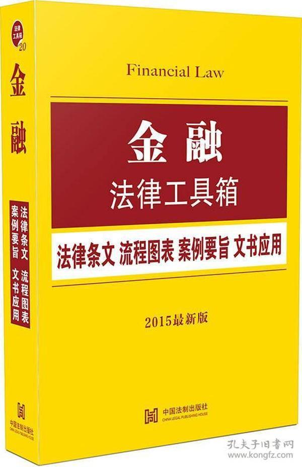 金融法律工具箱:法律条文·流程图表·案例要旨·文书应用(2015最新版)
