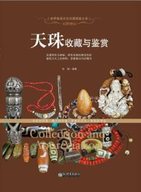天降神石:天珠收藏与鉴赏