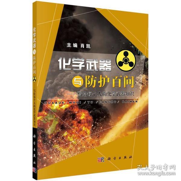 化学武器与防护百问-写给每个人的化学武器知识