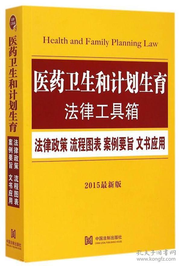 医药卫生和计划生育法律工具箱(2015最新版)