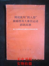 """1977年一版一印:彻底批判""""四人帮"""" 掀起普及大寨县运动的新高潮----第二次全国农业学大寨会议文件和材料汇编【有毛主席语录】"""