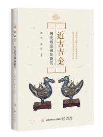 近古吉金:宋元明清铜器新赏