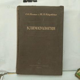 1953年  俄文原版   气候学
