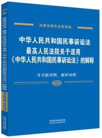 中華人民共和國民事訴訟法-最高人民法院關于適用<<中華人民共和國民事訴訟法>>的解釋-關聯對照-新舊對照-法律法規專業實務版