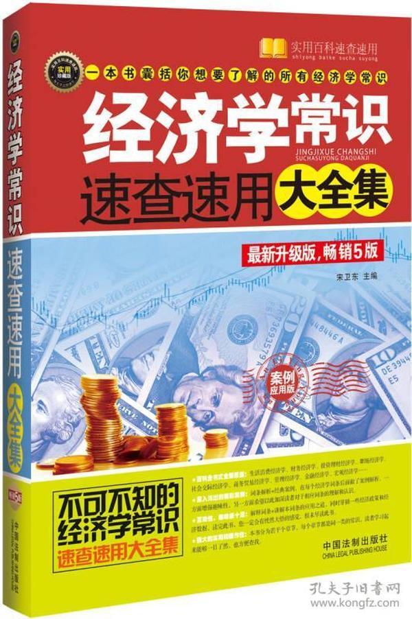 经济学常识速查速用大全集(案例应用版 畅销5版)