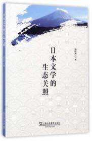日本文学的生态关照