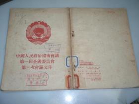 中国人民政治协商会议第一届全国委员会第三次会议文件