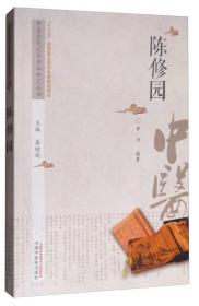 陈修园/中医历代名家学术研究丛书
