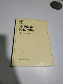 日中关系1945-1990(日文)