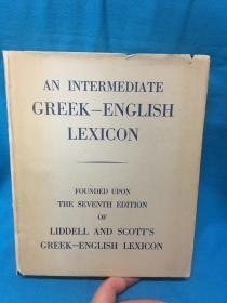 An Intermediate Greek-English Lexicon【希腊语—英语词典,第七版】