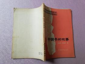 中国书的故事【实物拍图】