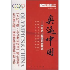 奥运中国-中外名人解读北京奥运