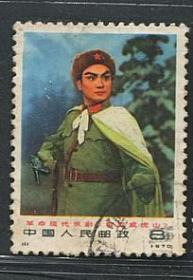 编号1智取威虎山杨子荣信销邮票
