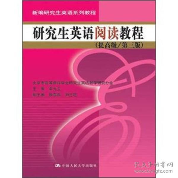 新编研究生英语系列教程:研究生英语阅读教程(提高级)(第3版)