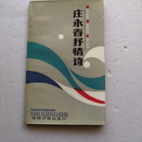 庄永春抒情诗(作者签赠本)