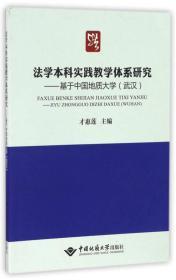 法学本科实践教学体系研究:基于中国地质大学(武汉)