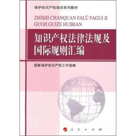保护知识产权培训系列教材:知识产权法律法规及国际规则汇编