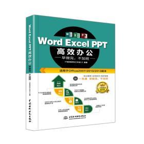 Word Excel PPT高效办公 早做完 不加班