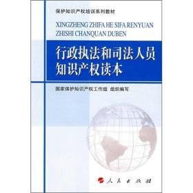 保护知识产权培训系列教材:行政执法和司法人员知识产权读本