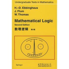 数理逻辑:第2版