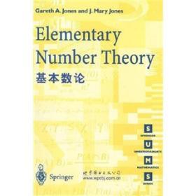 基本数论(影印版)