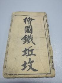 民国元年唱本【绘图铁丘坟】三册(卷1~3)