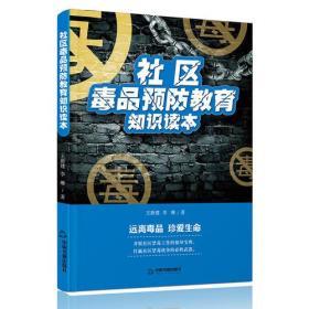 正版-社区毒品预防教育知识读本