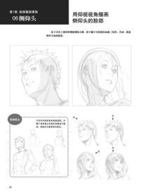 人物的画法与描红:2:生动角色篇