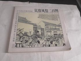 民俗风情二百图(十九世纪中国风情画)