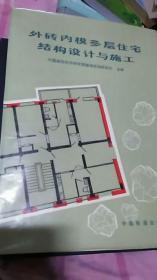 外砖内模多层住宅结构设计与施工