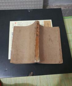 《浅野三郎》哈华著 新文艺出版社 1953年·1月新一版一印