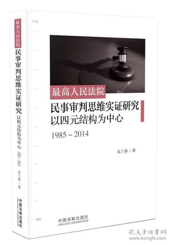 1985-2014-最高人民法院民事审判思维实证研究-以四元结构为中心