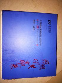 上海浦东发展银行上海分行行庆20周年银行卡纪念册 内有105张银行卡样卡