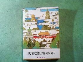 北京游览手册