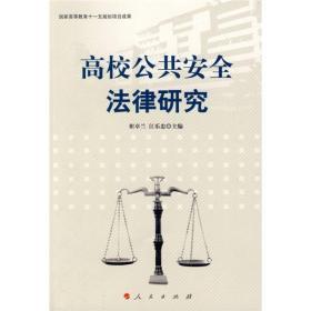 高校公共安全法律研究