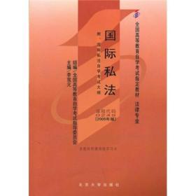 国际私法:2005年版:附国际私法自学考试大纲