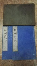 秋闲戏铁【清代印谱】一函2册1894年