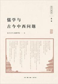 儒学与古今中西问题(现代儒学·第一辑)