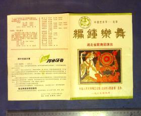 580012145   节目单  87年湖北歌舞团 编钟乐舞