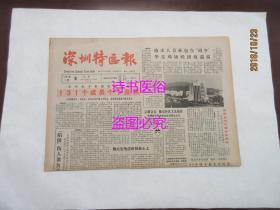 老报纸:深圳特区报 1987年1月6日 第1209期——小战场打大仗:金门(香港)有限公司施工之道、正定三日