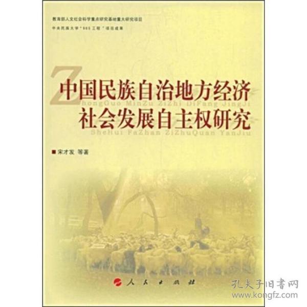 9787010078250中国民族自治地方经济社会发展自主权研究
