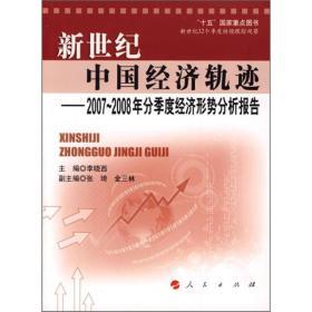 新世纪中国经济轨迹(2007年-2008年)分季度经济形势分析报告