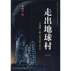 正版送书签tg-走出地球村:中国第一颗人造卫星上天记(修订版)-9787010080390