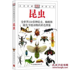 自然珍藏图鉴丛书: 昆虫