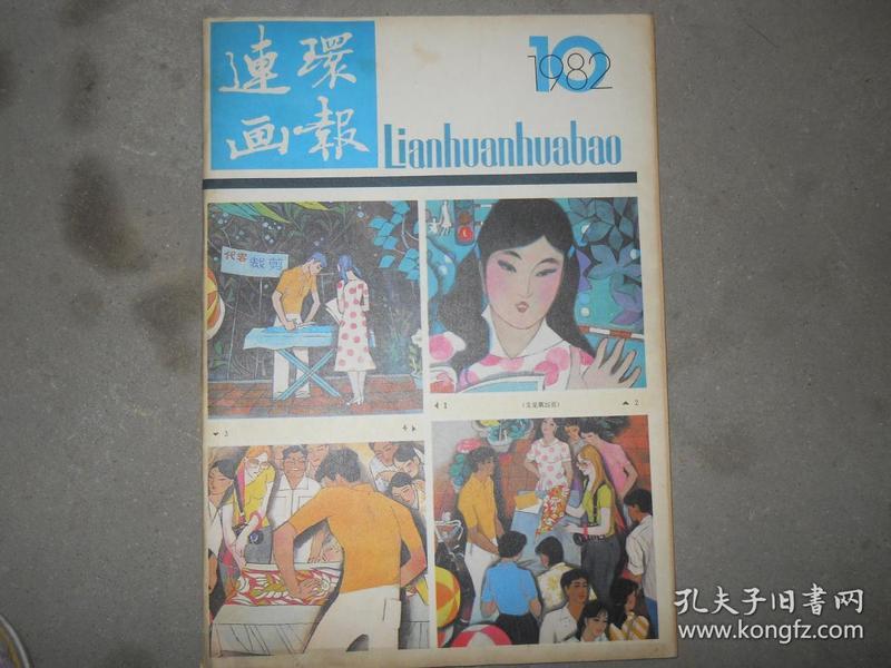 连环画报1982/1 】13