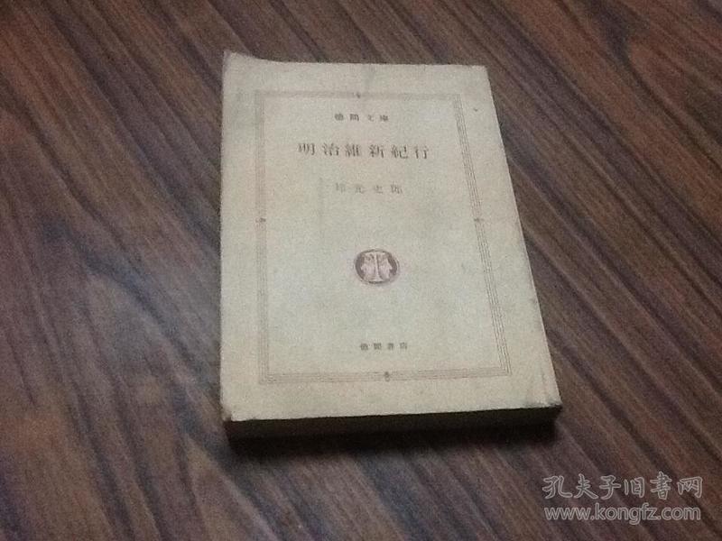 明治维新纪行(日文原版)8品强
