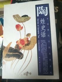 陶姓史话(中华姓氏文化丛书系列)1版1印