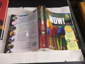 PHOTOSHOP CS/CS2 WOW!BOOK:美国最经典的Photoshop图书品牌【无光盘】